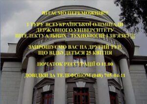 Вітаємо, переможців І туру Всеукраїнської олімпіади ДУІТЗ!