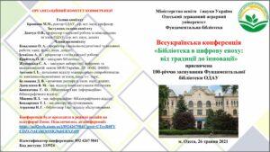 """Всеукраїнська конференція """"Бібліотека в цифрову епоху: від традиції до інновації"""""""