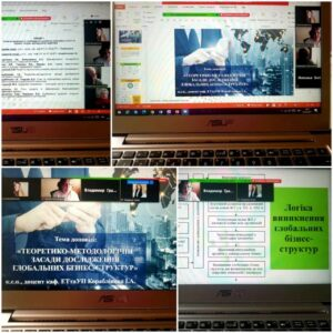Х Міжнародна науково-практична конференція «Економіка та управління в умовах побудови інформаційного суспільства»