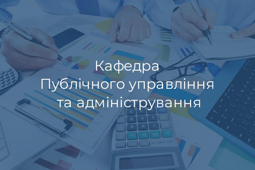 кафпублічногоуправл_мал
