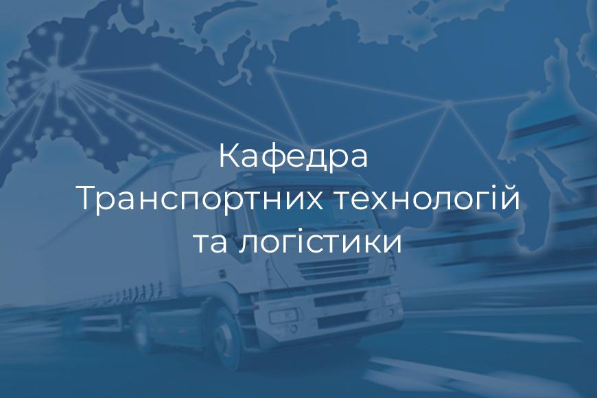 кафтранспорт_мал