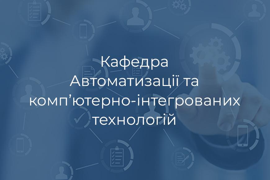 кафавтоматизаціїтакомп_мал