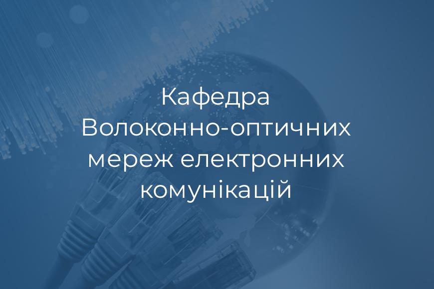 кафволоконно_мал
