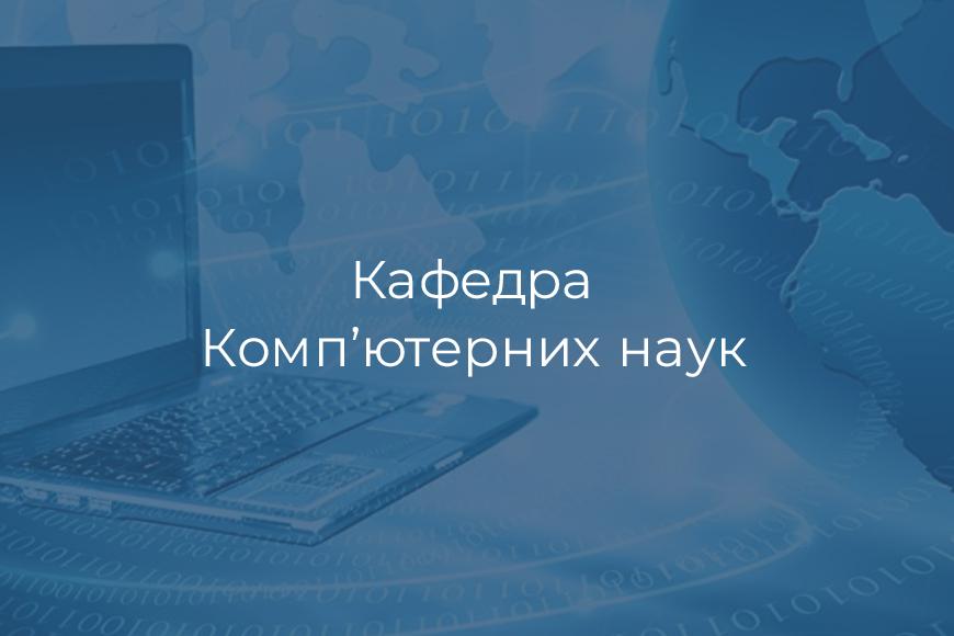 кафкомпнаук_мал
