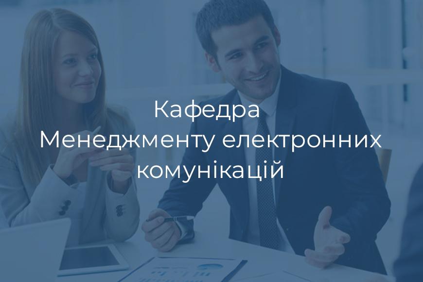 кафменеджменту_мал (1)