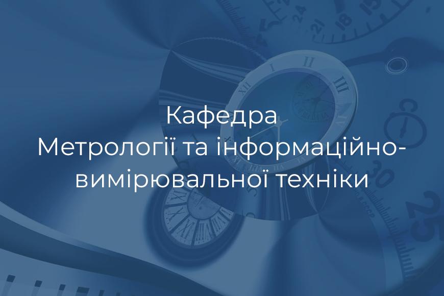 кафметрологіїтаінф_мал