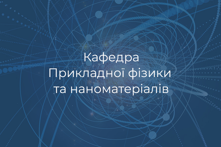 кафприкладноїфізики_мал