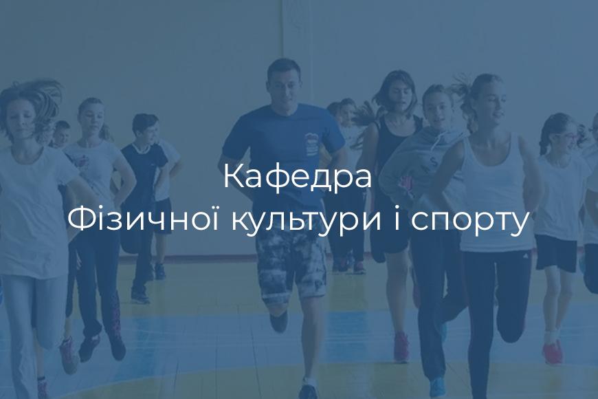 каффізичноїкультури_мал